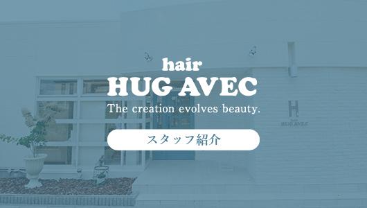 HUG AVEC スタッフ紹介